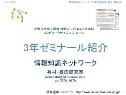 (学部生用) - 情報知識ネットワーク研究室