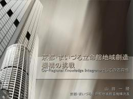 京都・まいづる立命館地域創造機構の挑戦