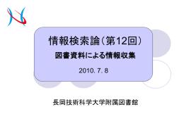 図書資料による情報収集 - 長岡技術科学大学 附属図書館