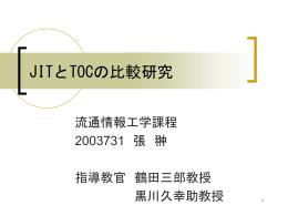 JITとTOCの比較研究