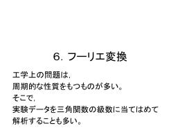 6.フーリエ変換
