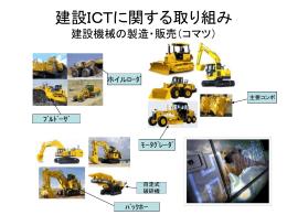 建設ICTに関する取り組み