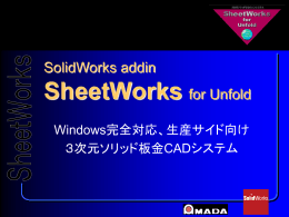 PowerPointスライドショーファイル - Sheet Works