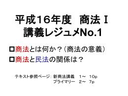 平成16年度 商法Ⅰ 講義レジュメNo.1