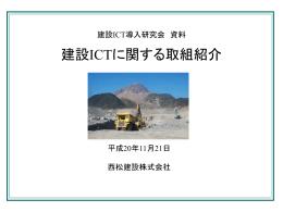 国土交通省 九州地方整備局 水無川3号砂防副堰堤工事 ASPによる