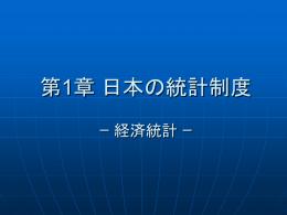 日本の統計制度