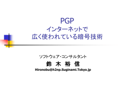 PowerPoint Sildeフォーマット