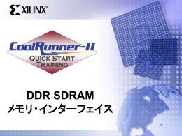 DDR SDRAMのベンダ
