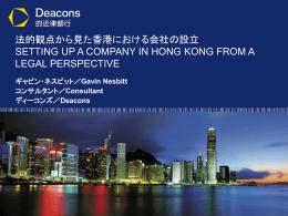 法的観点から見た香港における会社の設立 SETTING UP A COMPANY