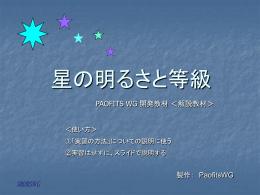 星の明るさと等級 - paofits wg