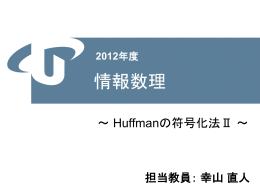 Huffmanの符号化法Ⅱ