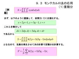 9.3 モンテカルロ法の応用