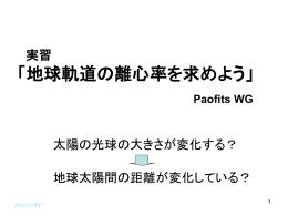 解説用スライド - paofits wg