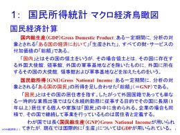 2: GDPの概念と物価指数