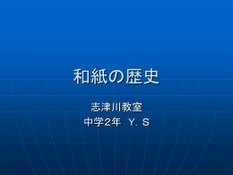 和紙の歴史 中学2年 YSくん