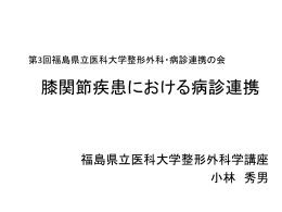 膝関節疾患における病診連携 - 福島県立医科大学医学部整形外科学講座