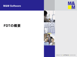 FDT技術概観 - M&M Software Extranet