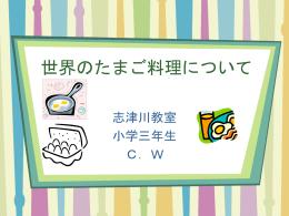 世界のたまご料理について 小学3年 CWちゃん