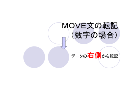 MOVE文の説明