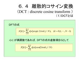 7.4 離散的コサイン変換 (DCT : discrete cosine transform ) (1)DCT
