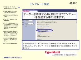 テンプレート作成 - ExxonMobil