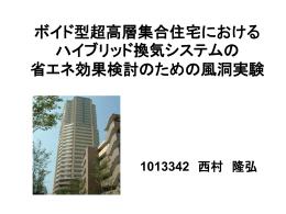 ボイド型超高層集合住宅におけるハイブリッド換気システムの 省エネ効果