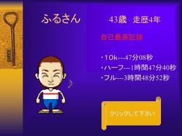 土井垣仁 30歳 走歴7年