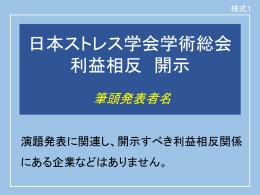 様式1 - 第31回日本ストレス学会学術総会