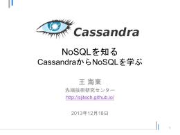 CassandraからNoSQLを学ぶ