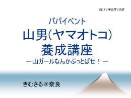 2011年度さくらんぼキャンプパパイベント.ppsx