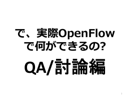 janog29-openflow-after-QA