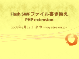 Flash SWFファイル書き換え PHP extension