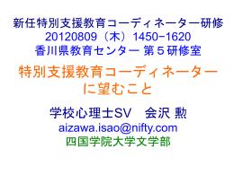 「slide20120809.ppsx」をダウンロード
