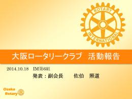 宮古・大阪みおつくし奨学金 - 国際ロータリー第2660地区