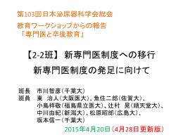 PPTスライド - 日本泌尿器科学会