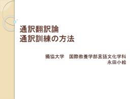 通訳訓練法 - 日華翻訳雑誌