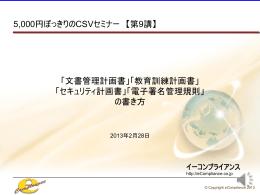 文書管理計画書 - 株式会社イーコンプライアンス