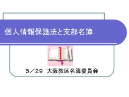 支部における名簿の活用について2010