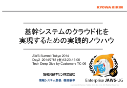 スライド 0 - Amazon Web Services