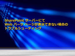 SharePoint サーバーにて Web パーツ ページが表示できない場合の