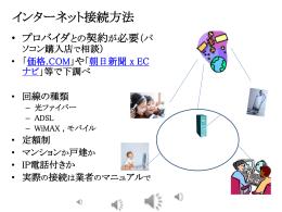 ブラウザ, 検索エンジン, アプリのダウンロードと解凍方法,ウィルス対策
