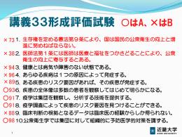 ppsx - 近畿大学医学部