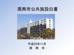 周南市公共施設白書・公共施設再配置計画の基本方針(案) (936kbyte)