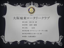 大阪城東ロータリークラブ 会長: 富士谷 清 幹事: 家原 泰雄 会員: 44名