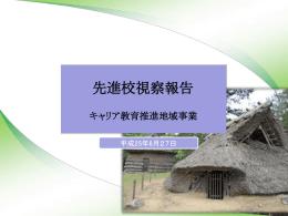 三良坂中学校 - 教育委員会事務局