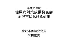 1 - 石川県医師会