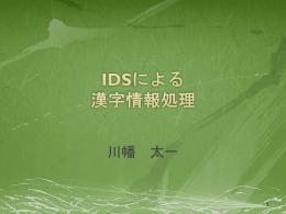 1 - 漢字データベースプロジェクト
