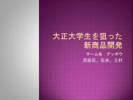 池田クラス:沢田石・石井・三村.ppsx