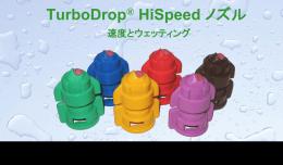 AVI TWIN TurboDrop ® DF より高い走行速度での ウェッティング改良