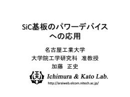 2011年7月 SiC基板のパワーデバイスへの応用